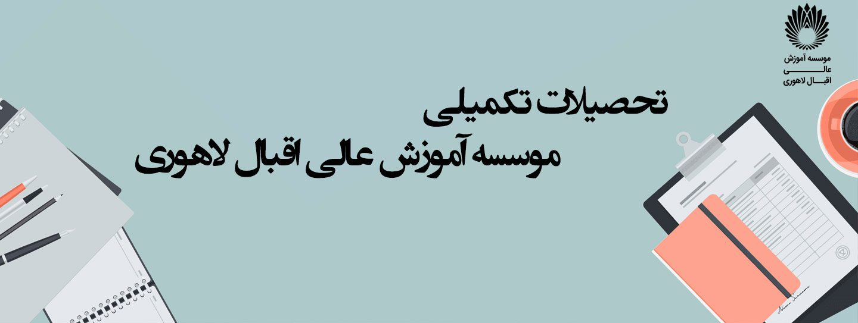 تحصیلات تکمیلی - موسسه آموزش عالی اقبال لاهوری